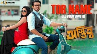 Tor Name Likhechi (Full Video Song)   Arifin Shuvoo   Tisha   Ostitto Bengali Movie 2016