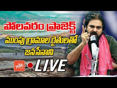Pawan Kalyan LIVE | JanaSena Pawan Interaction with Polavaram Project Rehabilitates| YOYO TV Channel