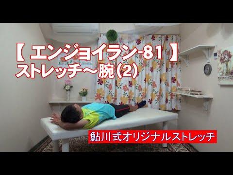 #81 腕(2)/筋肉痛改善ストレッチ・身体ケア【エンジョイラン】