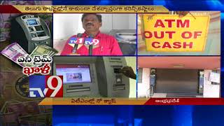 'No cash' board back in ATMs