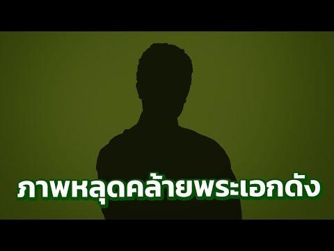 แฉภาพหลุดคล้ายพระเอกดังโผล่โรงแรม | 01-02-62 | บันเทิงไทยรัฐ