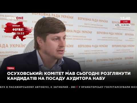 Обрання аудитора НАБУ знову затягується, ‒ Олег Осуховський