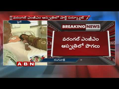 Short Circuit In warangal MGM Hospital Kids Ward | ABN Telugu