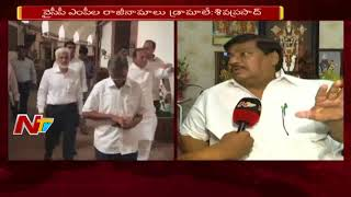 TDP MP Siva Prasad Satires On YCP MP's Resignation | Face to Face | NTV