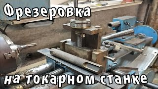 Фрезеровка на токарном станке / Milling on a lathe