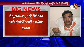 MP Kotha Prabhakar Reddy Reacts On Vanteru Pratap Reddy TRS Joining  News