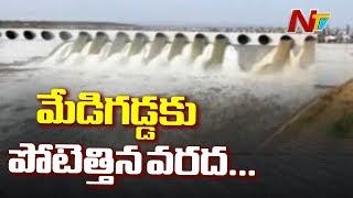 Water Level Rises At Medigadda Barrage Of Kaleshwaram Project