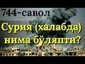 744 Сурия халабда нима бўляпти Абдуллоҳ Зуфар Ҳафизаҳуллоҳ mp3