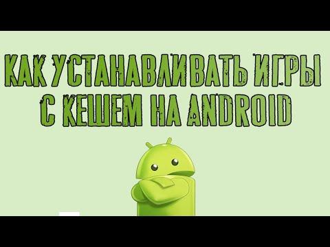 Как устанавливать игры с кешем на android