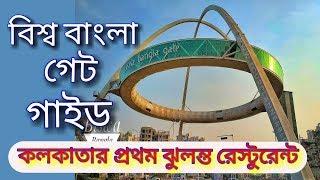 BISWA BANGLA GATE RESTAURANT GUIDE    Hanging cafe of Kolkata