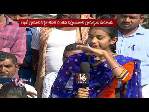 Jhaaree Village | Special Discussion On Gram Panchayat Development | Mana Panchayati | V6 News