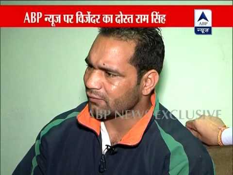 ABP News Exclusive: Ram Singh exposes boxer Vijender Singh