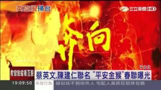 蔡英文、陳建仁聯名 「平安金猴」春聯曝光