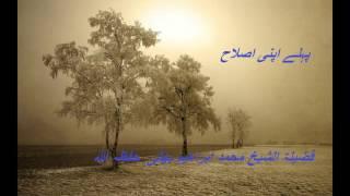 Phely Apni Islah Karo - Sheikh Ibrahim Bhatti