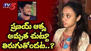ప్రణయ్ ఆత్మ అమృత చుట్టూ తిరుగుతోందట..? | New Twist In Amrutha Pranay Issue