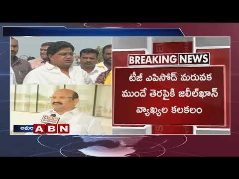TDP Leaders Complaint on MLA Jaleel Khan For Fake News | ABN Telugu