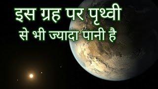 इस ग्रह पर है पृथ्वी से भी ज्यादा पानी | Mysterious Kepler Planet | Life may Exist On Kepler Planet