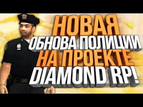 ГЛОБАЛЬНОЕ ОБНОВЛЕНИЕ ПОЛИЦИИ НА DIAMOND RP!