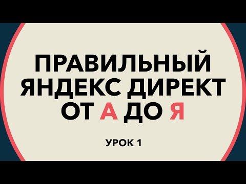 Яндекс Директ 2016. Урок 1. Вводный. Яндекс Директ Контекстная Реклама.