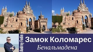 Castillo Colomares. Замок Коломарес. Бенальмадена