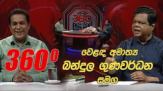 360 with Bandula Gunawardana (17 - 05 - 2021)