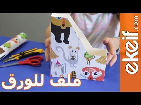 كيف نصنع ملف للورق بعلبة رقائق الذرة