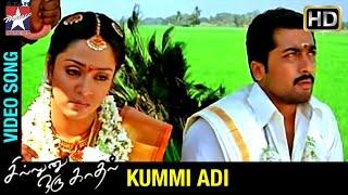 Sillunu Oru Kadhal Tamil Movie Songs | Kummi Adi Song | Suriya | Jyothika | Bhumika | AR Rahman