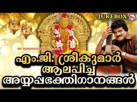എംജി ശ്രീകുമാർ ആലപിച്ച അയ്യപ്പഭക്തിഗാനങ്ങൾ | Hindu Devotional Songs Malayalam | MG Sreekumar Hits