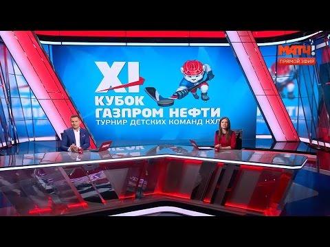 Матч ТВ: Состоялась жеребьевка XI «Кубка Газпром нефти»