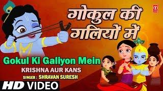 Mein Krishna Hoon - Gokul Ki Galiyon Mein [Full HD Song] By Shravan Suresh I Krishan Aur Kans