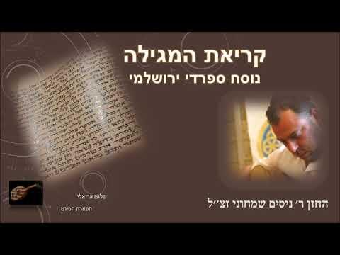 קריאת מגילה החזן ניסים שמחוני זצ''ל נוסח ספרדי ירושלמי