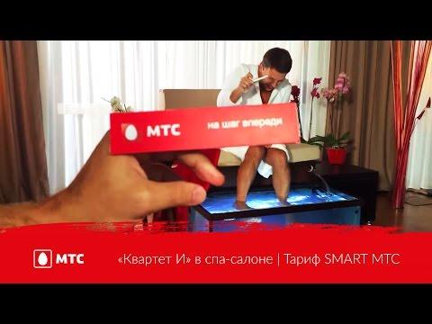 «Квартет И» в спа-салоне | Тариф SMART МТС
