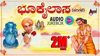 Bhookailasa | Kannada Harikathe |  Rendered by : Gururajulu Naidu