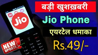 Jio Phone Rs.49 से भी अच्छा, सस्ता New Update | Airtel 4G Smartphone ₹1000 Book Now