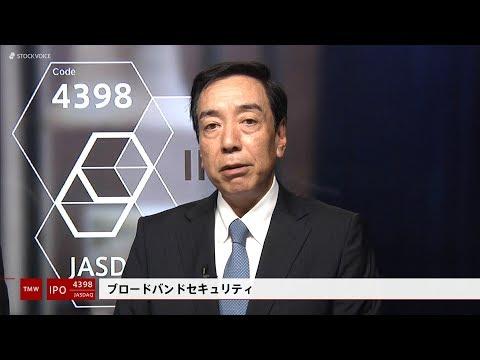 ブロードバンドセキュリティ[4398]JASDAQ IPO