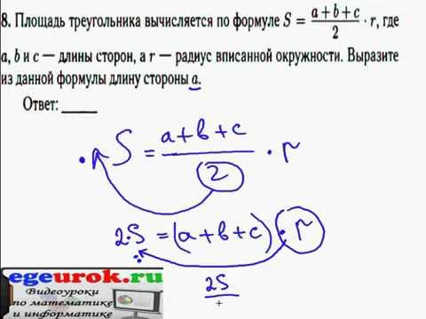 Как из формулы выразить другую переменную