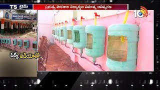 Krishnapur Govt School Students design Toilets by using Water Cans | Mahabubnagar  News