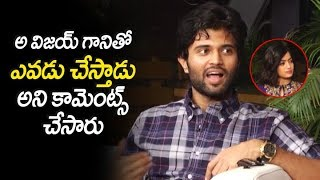 Vijay Devarakonda interview about Geetha Govindam Movie | Rashmika Mandanna