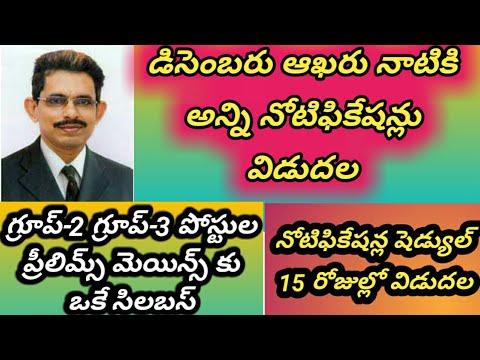 Andhra Pradesh govt jobs latest news| appsc upcoming calendar notifications| ap group 2 group 3 jobs