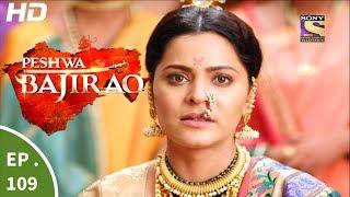 Peshwa Bajirao - पेशवा बाजीराव - Episode 109 - 22nd June, 2017