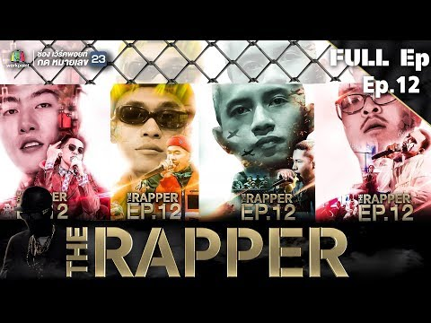 THE RAPPER   EP.12   25 มิถุนายน  2561 Full EP