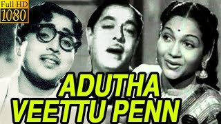 Adutha Veettu Penn | Anjali Devi, T R Ramachandran, Pakkirsamy | Tamil Comedy Movie | Film Library