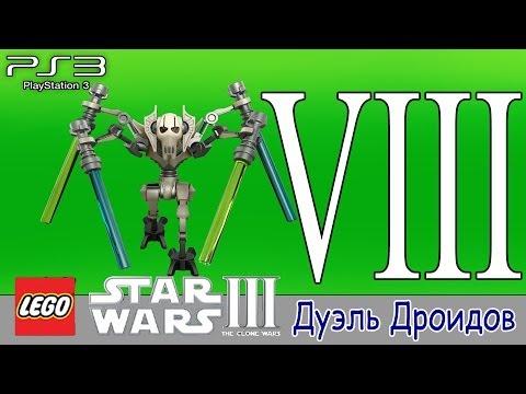 LEGO Star Wars 3 (PS3). Прохождение - #8 «Дуэль Дроидов»