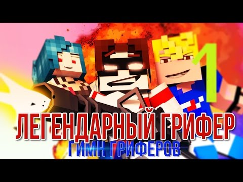 ЛЕГЕНДАРНЫЙ ГРИФЕР (ГИМН ГРИФЕРОВ) / LEGENDARY GRIEFER MINECRAFT SONG ANIMATION
