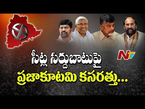 Mahakutami to Holds Meeting over Seats Allocation | Telangana Assembly Polls | NTV