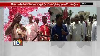 Face to Face with BV Raghavulu | CPIM 22nd Nation Conference Campaign | Manchala | Rangareddy