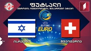 Израиль : Швейцария