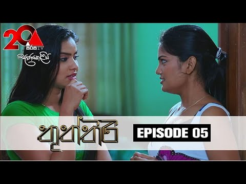 Thuththiri Sirasa TV 15th June 2018 Ep 05