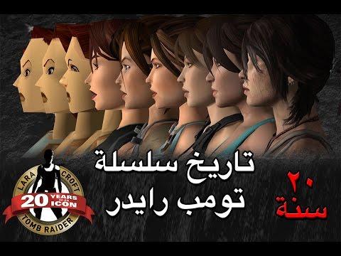 20 عام مع الاسطورة Tomb Raider