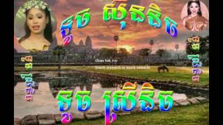 68. chom bok roy ( touch sreynich or touch sunnich ) | khmer old song